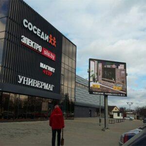 Экран около ТЦ «АРБАТ» Могилев