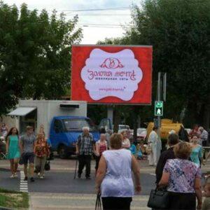 Экран около ТК «АРМАДА» Могилев
