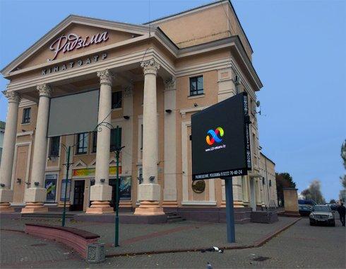 Экран около кинотеатра «Родина» Могилев