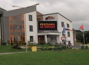 Экран ул. Громова, 14 (Max Mirnyi Center) г.Минск