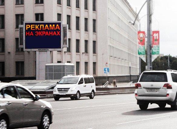 Экран на пл.Независимости г.Минск