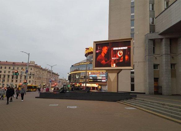 Экран на Привокзальной площади г.Минск