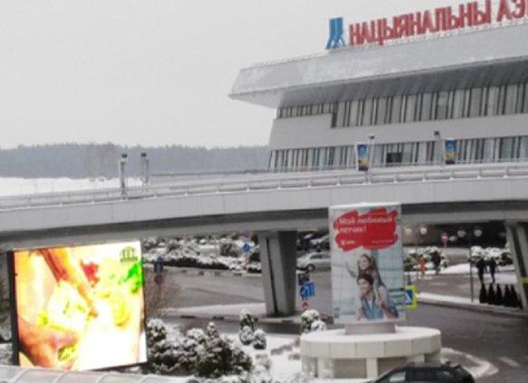 Экран в Национальном аэропорту г.Минск
