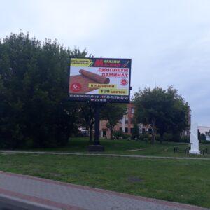 Экран в городе Берёза