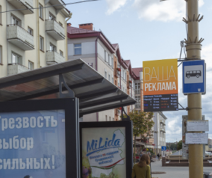 Экран на остановке «пл.Ленина» г.Барановичи