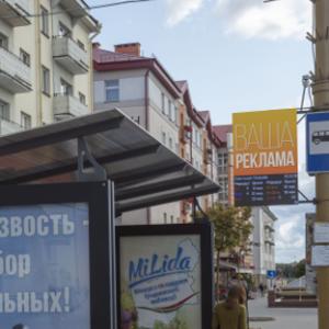 Экран на остановке «ул. Стефана Батория, 10» г.Гродно