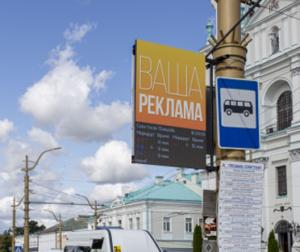 Экран на остановке «Советская площадь» г.Гродно