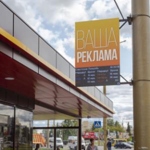 Экран на остановке «Автовокзал» г.Гродно