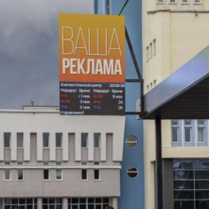Экран на остановке «Диагностический центр» г.Могилев