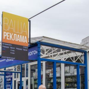 Экран на остановке «Островского» г.Могилев