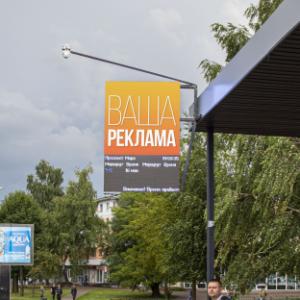 Экран на остановке «Проспект Мира» в центр г.Могилев