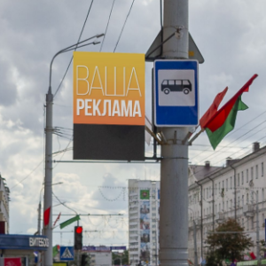 Экран на остановке «Библиотека Ленина» — в центр г.Витебск