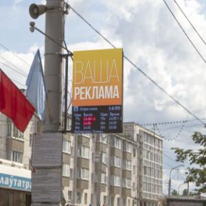 Экран на остановке «Библиотека Ленина» -от центра г.Витебск