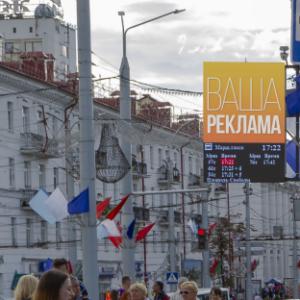 Экран на остановке «пл.Свободы (Фрунзе)» г.Витебск