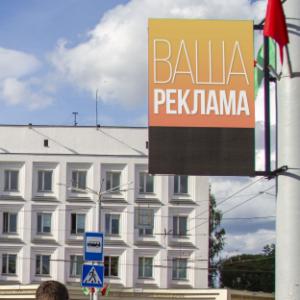 Экран на остановке «пл.Ленина» г.Могилев