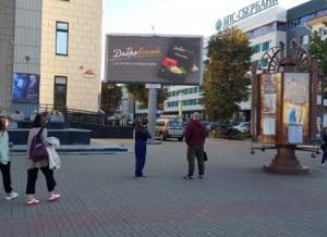 Экран около Филармонии г.Минск