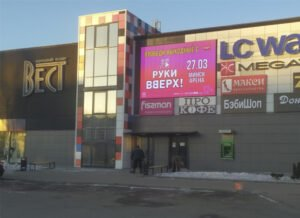 Экран на ТЦ «Вест» г.Солигорск