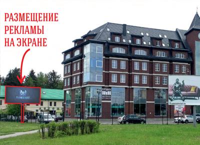 Экран около мебельного центра «КАМЕЛОТ» г.Минск